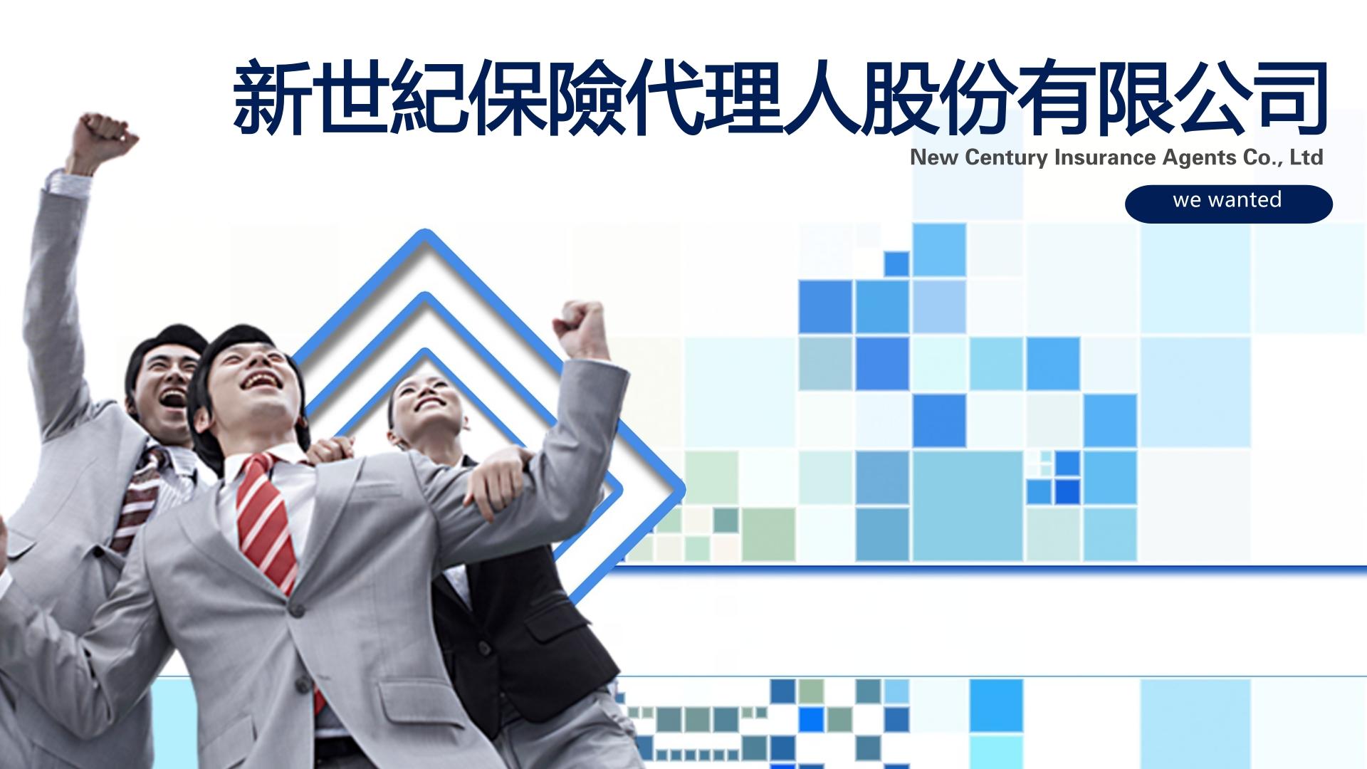 新世紀保險代理人股份有限公司